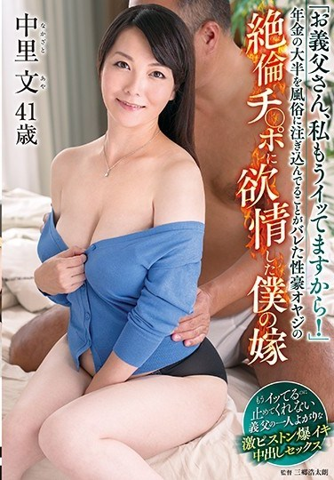 """FERA-105 """"Dear Father-In-Law, I've Already Cum!"""" When My Horny Father Was Caught Spending Over Half Of His Pension On Sex Clubs, My Wife Started To Lust For His Orgasmic Cock – Her Father-In-Law Kept On Furiously Pumping Her And Giving Her Creampie Violent Orgasms Even After She Had Already Cum And He Just Wouldn't Stop – Aya Nakazato"""