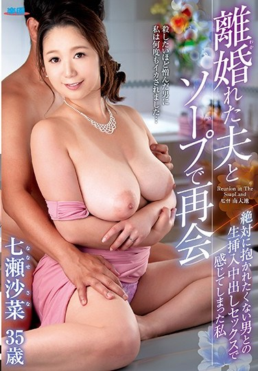 FUGA-27 Reunited With Her Ex-Husband In A Soapland. I Enjoyed Having Creampie Sex With A Man I Didn't Want To Sleep With. Sana Nanase