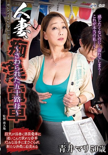 IRO-34 The Married Woman Molester's Train – An Abducted Fifty-Something Woman – Mari Aoi