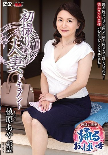 JRZD-826 First Time Filming My Affair Aya Akihara