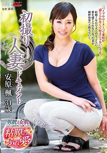JRZD-833 First Time Filming My Affair Kaede Yasuhara