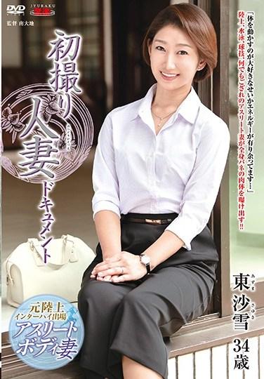 JRZD-853 First Time Filming My Affair Sayuki Azuma