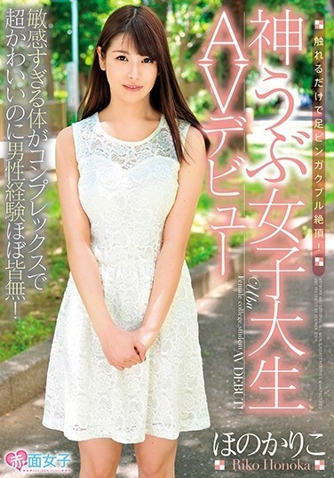SKMJ-005 Just A Touch And Her Legs Shake! Her Extremely Sensitive Body Is Her Complex And Even Though She's Super Cute, She Has No Experience With Men! A Naive College Girl Makes Her Porn Debut. Riko Honoka