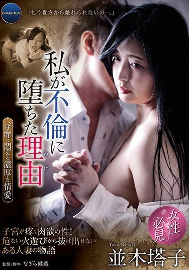 ANGR-007 Why I Cheated On My Husband ~ Writhing And Raunchy Passion Toko Namiki ~