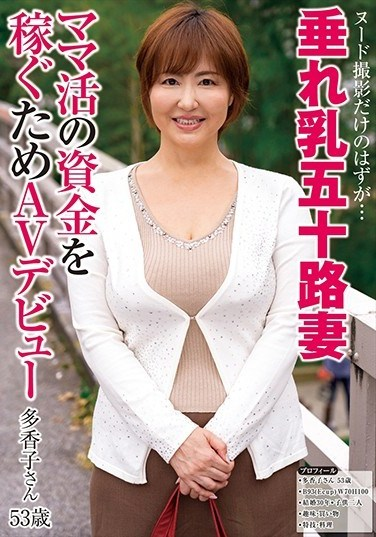 SUDA-043 It Was Just Supposed To Be A Nude Photo Shoot… A Saggy Titty Fifty-Something Housewife She's Making Her Adult Video Debut In Order To Earn Money To Keep Her Household Going Miss Takako 53 Years Old