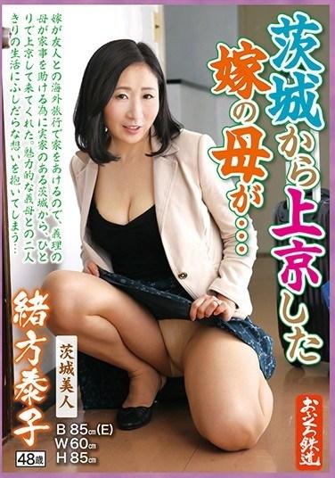 OFKU-094 My Wife's Mother Came To Tokyo From Ibaraki… Ibaraki Beauty. Yasuko Ogata, 48 Years Old.