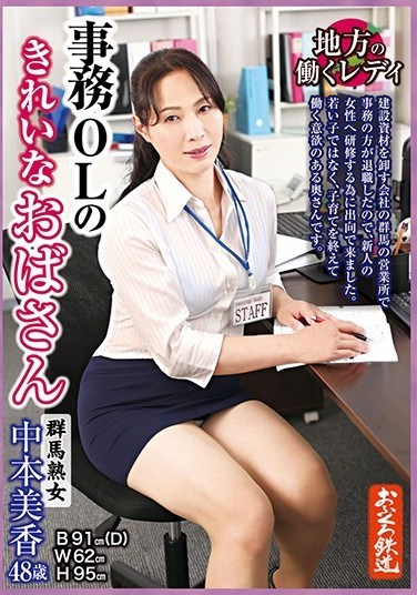 OFKU-095 Working Ladies From The Provinces. A Beautiful, Middle-Aged Office Lady. A Mature Woman From Gunma. Mika Nakamoto, 48 Years Old