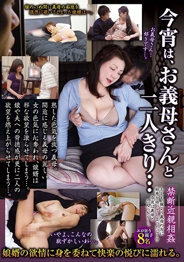 RUKO-018 Tonight, I'm Alone With My Mother-in-law…