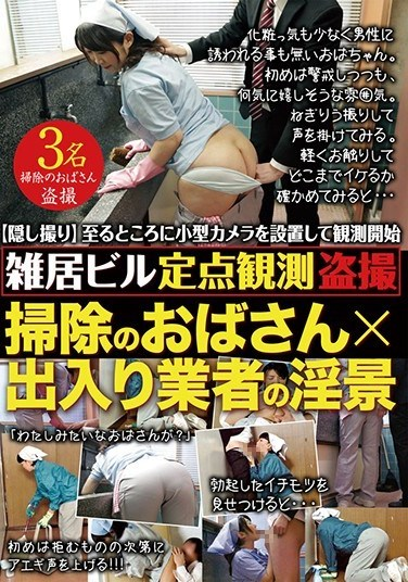 SPZ-999 Broken Down Building Base Observation Voyeur Cleaning Lady x Construction Worker's Fuck Story