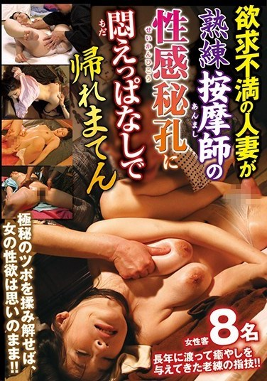 VNDS-3287 Sexually Deprived Married Woman Can't Bring Herself To Go Home Because Of The Ecstasy Of A Skilled Masseuse's Work On Her Sexual Pressure Points