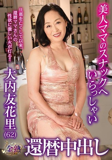 VNDS-5172 Visit The Beautiful Madame's Bar Raw Sex With A Woman In Her 60's Yukari Ouchi