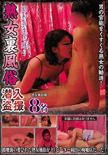 YOZ-349 Survivor From The Showa Period Mature Woman Dirty Slut Intruder Peeping
