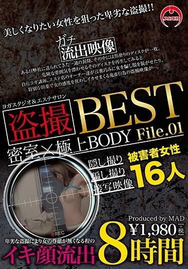 BAK-026 Peeping Secret Room x Amazing BODY BEST File. 01