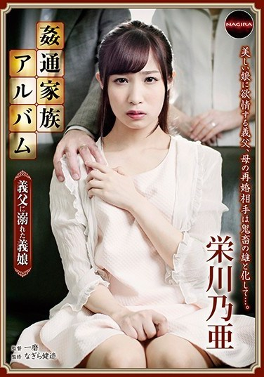 NAFZ-002 Incest Family Album – Father And Daughter-In-Law, Noa Eikawa