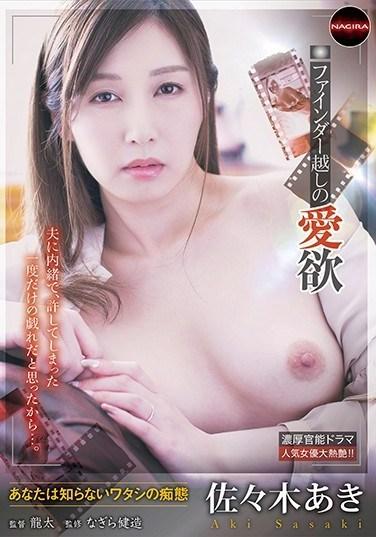 NAFZ-003 Cameraman Love Affair: Married Woman's Pervy Nature Revealed On Film, Aki Sasaki