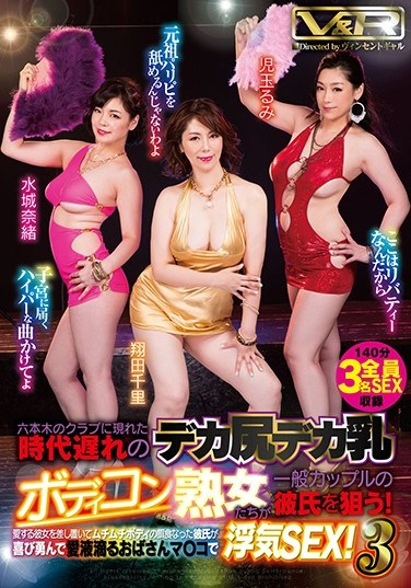 VRTM-391 At A Club In Roppongi, A Big-Bootied Big-Tittied Old Lady In A Tight Dress Aims For Couples, Specifically The Boyfriend! Overjoyed, The Boyfriends Push Their Loving Girlfriends Aside To Enjoy The Seductive, Voluptuous Body And Juicy Pussy Of An Older Woman! 3