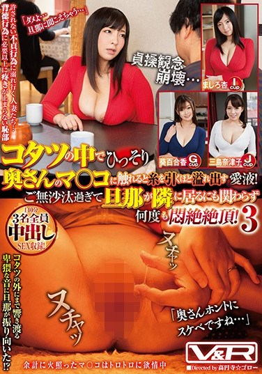VRTM-397 We Discreetly Stroked Wives' Pussies Under the Kotatsu Table and They Got Soaking Wet! It's Been So Long They Cum Over and Over Even Though Their Husbands Are Next to Them! 3