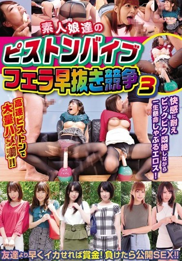 HJMO-389 Amateur Girls In A Piston Pumping Vibrator Blowjob Competition 3