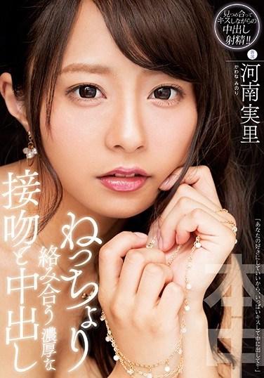 HND-566 Entangled Passionate Kissing And Creampie Minori Kawanami
