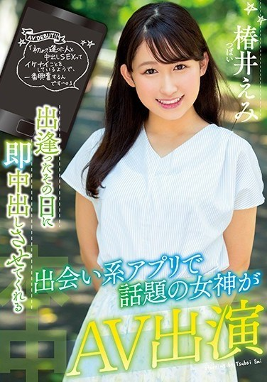 HND-578 The Goddess Everyone Is Talking About On A Dating App Who Lets You Creampie Her On The Day You Meet Her Stars In A Porno. Emi Tsubai