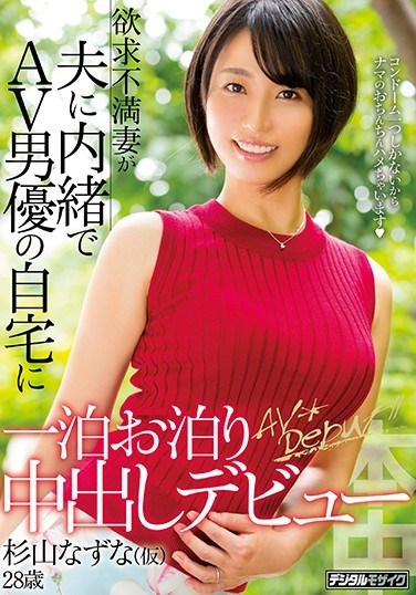 HND-579 A Sexually Frustrated Wife Spends A Night With A Porn Actor In His Home Without Telling Her Husband. Creampie Debut. Nazuna Sugiyama (Pseudonym)