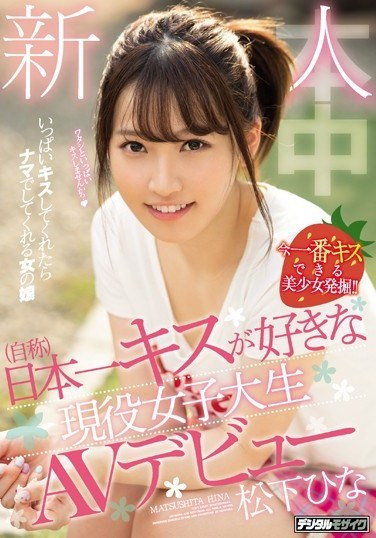 HND-591 A Fresh Face (At Least That's What She Calls Herself) A Real-Life College Girl Who Loves Kissing More Than Anyone In Japan Is Making Her Adult Video Debut Hina Matsushita