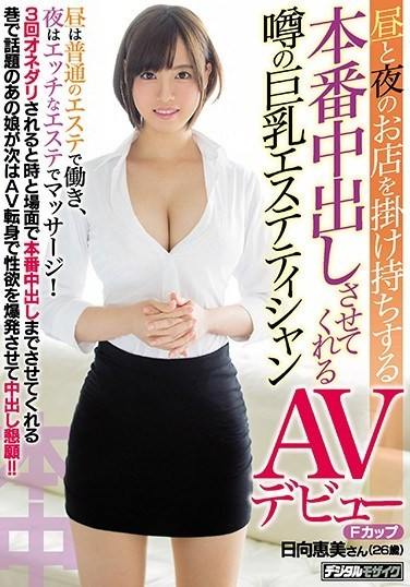 HND-618 She's Juggling Day And Night Shifts At The Salon A Hotly Rumored Big Tits Massage Parlor Therapist Who They Say Will Let You Have Real Creampie Sex Her Adult Video Debut Emi Hinata