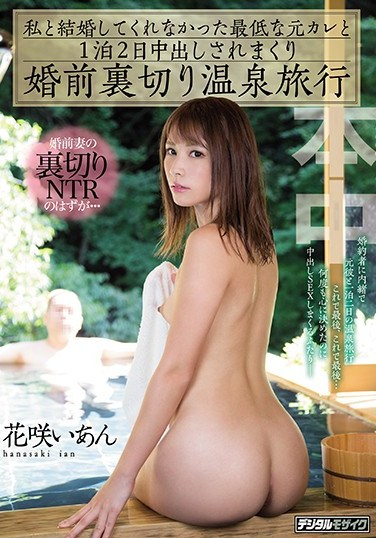 HND-625 She Went On A Pre-Marriage Hot Springs Vacation Of Betrayal With Her Asshole Ex-Boyfriend Who Wouldn't Marry Her And Spent 2 Days And 1 Night Creampie Fucking The Shit Out Of Each Other Ian Hanasaki