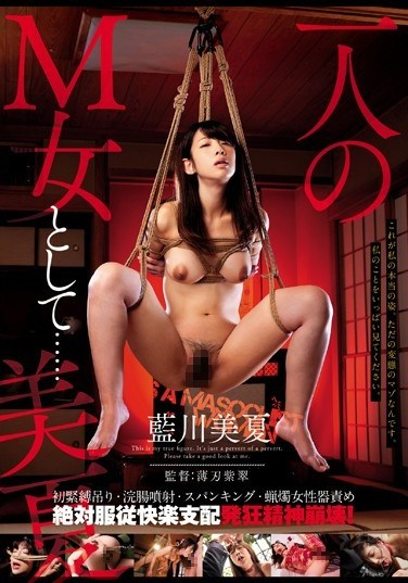 HNM-005 A Masochistic Woman… Mika Aikawa