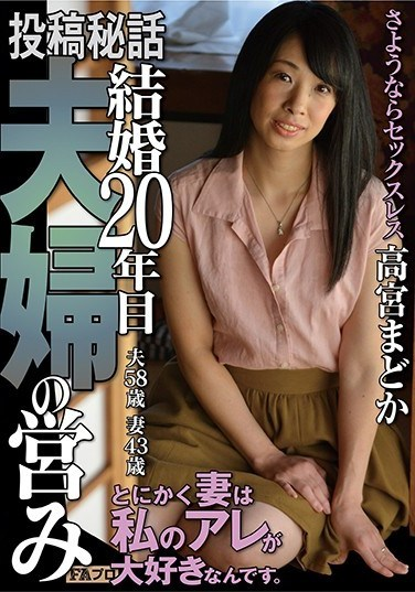 """HOKS-003 Posted Secret Stories. Sex After Being Married For 20 Years. My Wife Just Loves My """"Thing"""". Madoka Takamiya"""