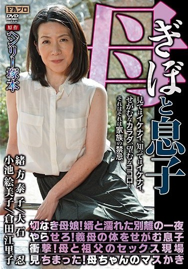 HQIS-065 A Henry Tsukamoto Production A Mother (Stepmother) And Son