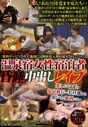 IANF-033 A Video Collection Of Sexual Crimes! She Was Served Some Free Local Sake Spiked With Date Rape Drugs! Female Guests At A Hot Springs Inn Are Drugged For Creampie Rape