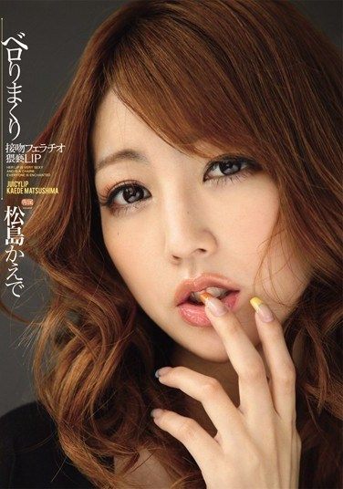 IPTD-611 Sloppy Tongue Kissing and Fellatio from Dirty Lips Kaede Matsushima