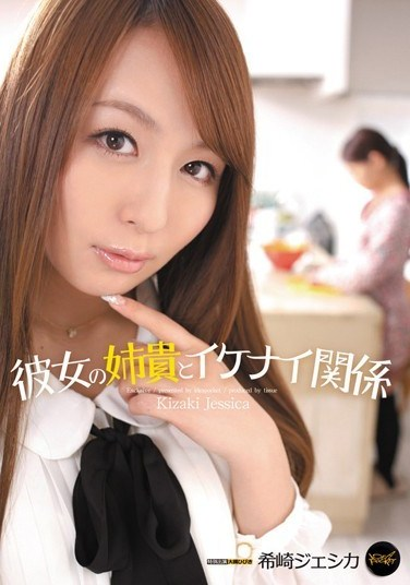 IPTD-911 The Affair I'm Having With my Girlfriend's Sister Jessica Kizaki