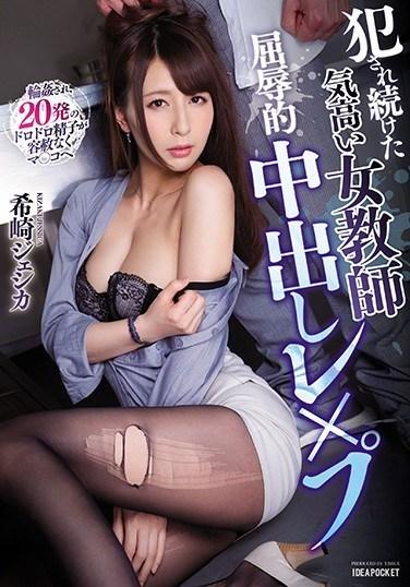 IPX-184 Beautiful Female Teacher Continuously Ravaged Humiliating Creampie Rape Jessica Kizaki
