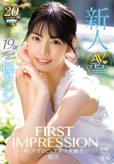 IPX-235 FIRST IMPRESSION 130 Pure Beauty – An Excessively Pretty And Pure Beautiful Girl Is Born – Karen Kaede