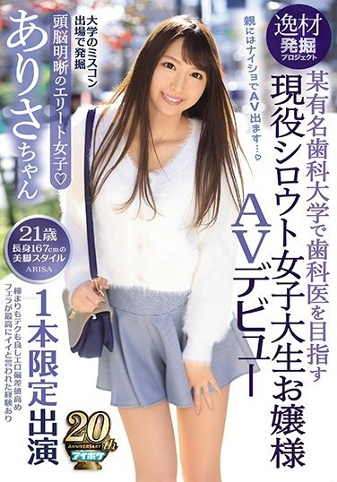 IPX-289 Limited Single Performance Valedictorian College Girl From A Famous Dental School Makes Her Amateur Debut Talent Search Project