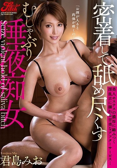JUFD-969 She'll Hold You Tight And Lick You All Over A Sucking And Slobbering Drooling Slut Mio Kimijima