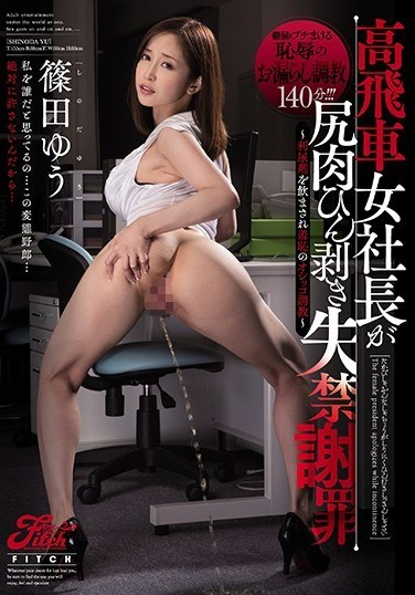 JUFE-009 A Naughty And Arrogant Lady Boss Is Sentenced To Ass Ripping Pissing Humiliation – She Was Forced To Drink Diuretics And Subjected To Pissing Shame Breaking In Training – Yu Shinoda