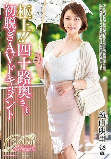 JUTA-097 Ultra Exquisite!! A Forty-Something Wife In Her First Undressing AV Documentary Akari Toyama