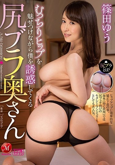 JUY-536 This Big Ass Booby Bra Housewife Is Luring Me To Temptation With Her Voluptuous Hips Yu Shinoda