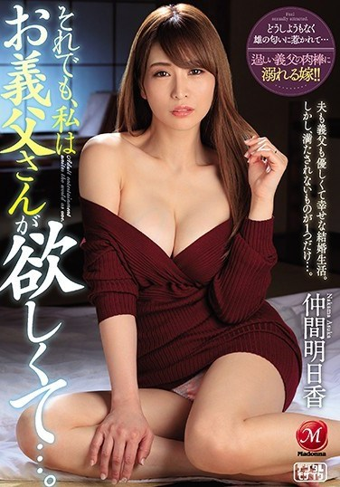 JUY-544 I Still Want You To Fuck Me, Daddy… Asuka Nakama