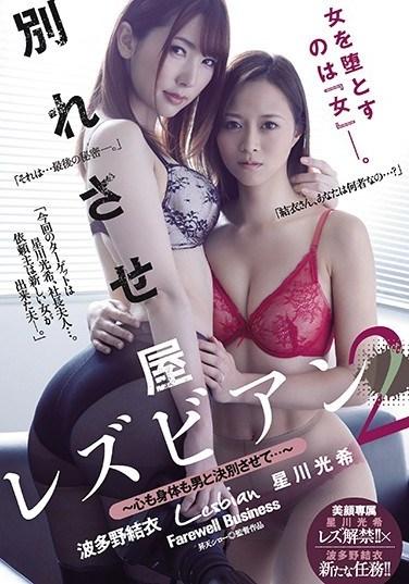 JUY-545 The Homewrecker Lesbian Series 2 – She'll Break You Up From Your Man, In Both Body And Soul… – Yui Hatano Mitsuki Hoshikawa