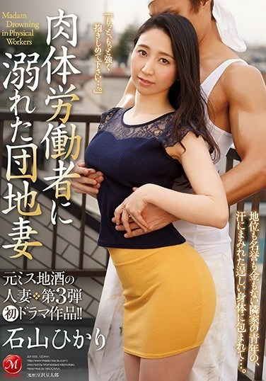 JUY-555 This Wife Was Once The Idol At A Local Brewery Part 3 Her First Drama! Apartment Wife Indulges Her Desires With Working Men Hikari Ishiyama