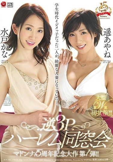 JUY-581 A Madonna 15th Anniversary Commemorative Epic No.1!! A Massive Exclusive Double Co-Starring Extravaganza!! A Reverse Threesome Harlem Class Reunion Kana Mito Ayane Haruka