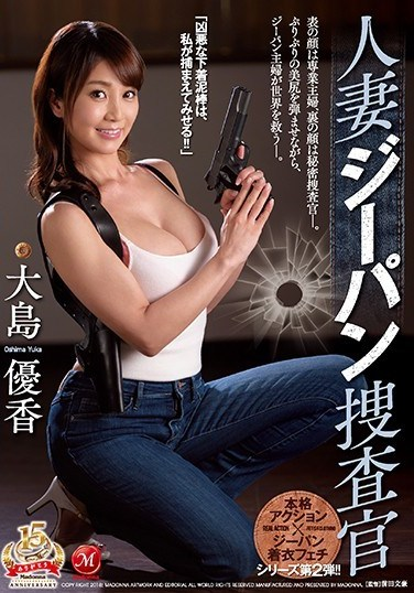 JUY-624 Married Woman Jeans Investigator Yuka Oshima