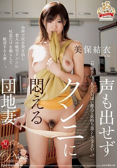 JUY-626 Apartment Wife Faints At Cunnilingus Without Making A Sound Yui Miho