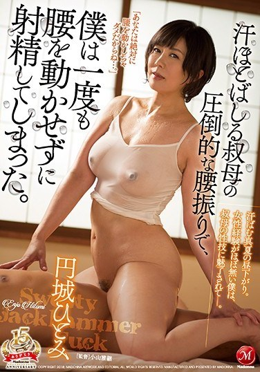JUY-627 My Horny Auntie Is Shaking Her Ass In Sweaty, Hot And Overwhelming Lust, And I Could Never Even Get A Thrust In Before She Made Me Cum Hitomi Enjoji