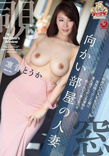JUY-635 The Married Woman Who Lives Across From Me Toka Rinne