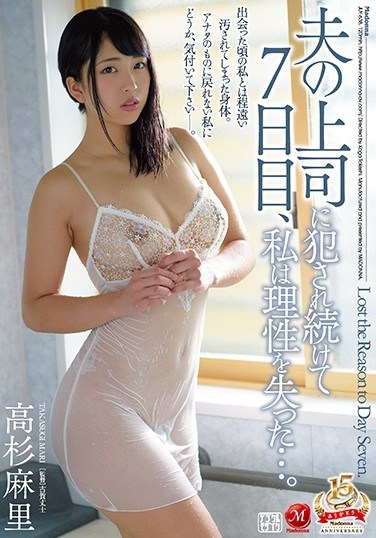 JUY-638 My Husband's Boss Has Been Raping Me For 7 Days. I've Lost My Mind… Mari Takasugi
